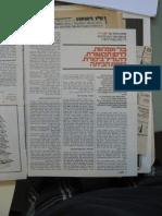 סקר מינה צמח/מוניטין (1984) על מעמד הדמוקרטיה בישראל