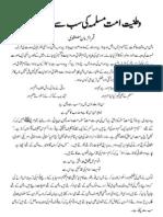 Wataniat Ummat e Muslima Ki Sbse Barri Bimari by Qamar Uz Zaman Mustafvi