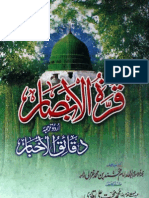 Qurat ul  Absar Imam Ghazali