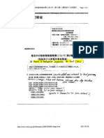 Hand translated documents of contamination from Fukushima Daiichi Nuclear Power Plant from Japan to US officials - Pages From C141608-02DXb