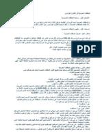 الصفقات العمومية في القانون الجزائري