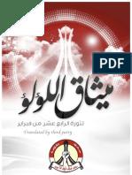 Lulu Charter ~ Bahrain Revolution