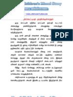 tamil story The Magic Box