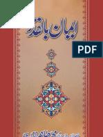 Iman-bil-Qadr_1