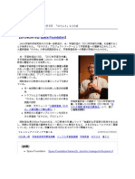 JAXA川口教授が米財団功労賞受賞 「はやぶさ」など功績