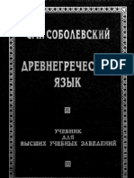 Drevnogrucki Ezik Na Sobolevski