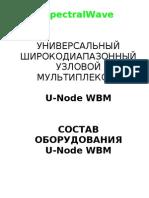 Состав оборудования U-Node WBM