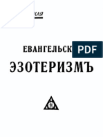 Блаватская Е.П. - Евангельскiй Эзотеризмъ, 1932