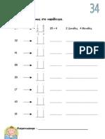 Μαθηματικά κεφ. 34-35