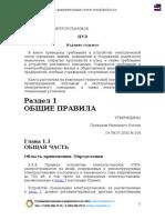 ПУЭ 7-е издание