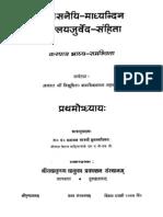 Madhyandin Yajurveda Karapatra Bhashya 1