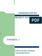 ΔΙΑΦΑΝΕΙΕΣ project management.ppt 2011