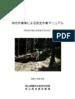 林内作業車安全マニュアル
