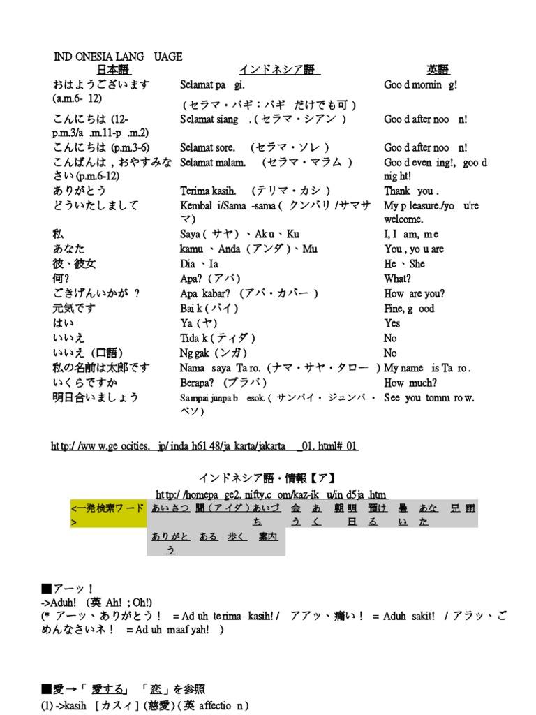 e85885e2a7577 辭典--日文印尼對照