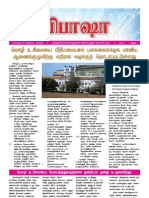 2nd Issue of Vibasha Newsletter (Tamil)