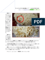 韓国のインスタントラーメンにウジ虫が混入!? しかも生きたまま  Media reports it's not uncommon to find live maggots in an instant noodle soup in Korea as the photos are circulated on the net community.