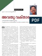 അവതു വക്താരം - Avathu Vaktharam