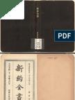 新約全書:廣東話 (1906 光緒三十二年) Canton Colloquial New Testament