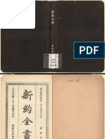 新約全書:廣東話 (1906 光緒三十二年) Canton Colloquial New Testament