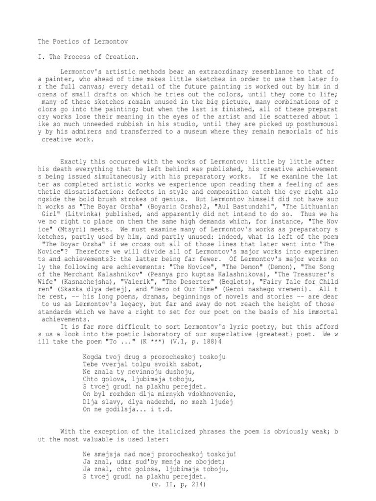 M. Lermontov, Clouds: analysis of the work 52
