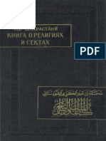 Мухаммад ибн 'Абд ал-Карим аш-Шахрастани - Книга о религиях и сектах. Часть I. Ислам. (Памятники письменности Востока). - 1984