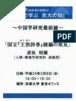 中国学研究最前線02042012