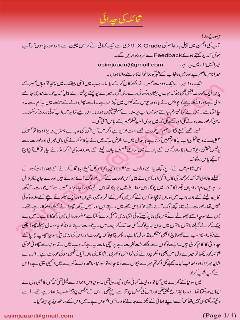Urdu Sex Stories In Urdu Language