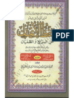 Hifz Ul Eemaan by Sheikh Ashraf Ali Thanvi r A
