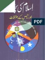 Islam Ki Sachai Aur Science Kay Aitrafat