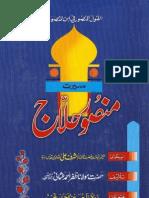 Seerat e Mansoor Hallaj