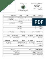 Driving License Renewal Form
