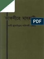 Tafsir Mazhari Bangla translation - volume 9