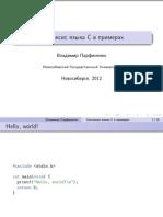 Синтаксис языка C в примерах