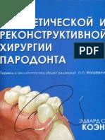 Атлас косметической и реконструктивной пародонтологической хирургии