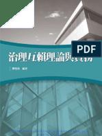 1PM5治理互賴理論與實務(第一版)
