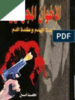 الإخوان المجرمون - عقيدة الهدم وعقدة الدم - محمد أمين