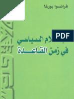 الإسلام السياسي في زمن القاعدة - فرنسوا بورغا