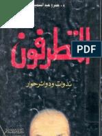 المتطرفون - ندوات ودوائر حوار - عمرو عبد السميع