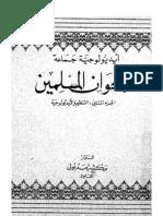 أيدولوجية جماعة الإخوان المسلمين -2- التنظيم والأيدولوجية - ريتشارد ميتشل