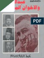 عبد الناصر والإخوان المسلمون - عبد الله إمام
