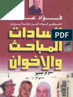 فؤاد علام أخطر لواء أمن دولة يروي - السادات المباحث والإخوان - كرم جبر
