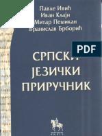 Srpski_jezicki_prirucnik