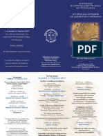 Πρόγραμμα 4ου Συνεδρίου Ελληνορθόδοξης Παιδείας και Ορθοδοξίας