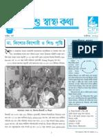 Sishu Shastha Katha
