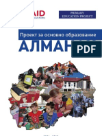 Проект за основно образование - Алманах