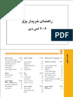 manual 206 SD