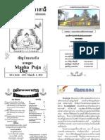 AtammayataSara 2012-02-Magha Puja