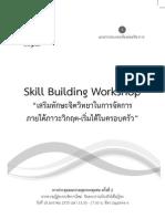 Skill Building Workshop