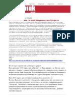 Исправена печатарска грешка - Битола за малку ќе се претставуваше како бугарска