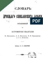 Slovar Drevnego Slavyanskogo Yazika 1899 - 4